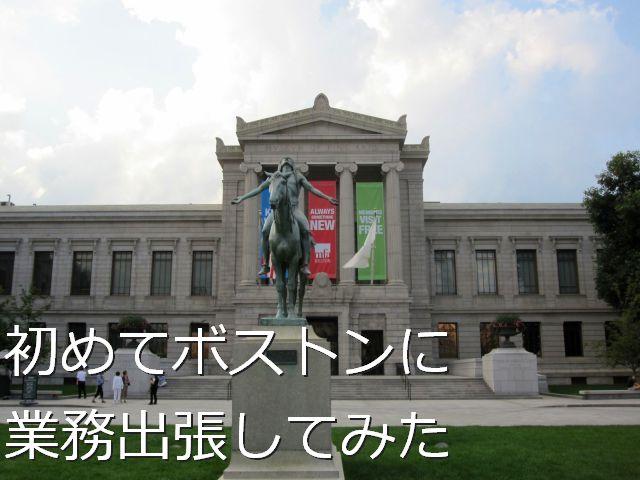 boston museum
