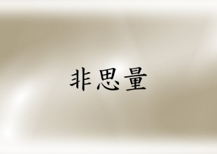 Thumbnail for the post titled: シンプル化の方法 16: ひし代 – 思考の根拠から考える