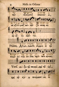 Messe grecque de l'octave de saint Denys - édition Ballard de 1658