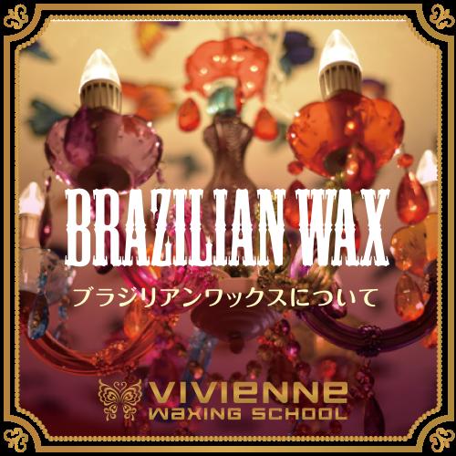 BRAZILIANWAX-STARPIL_Vivienne Waxing【大阪・南堀江】ブラジリアンワックス・ワックス脱毛・サロン&スクール|ディプロマ・講習|スターピルワックス販売代理店・インストラクター在籍|ヴィヴィアン