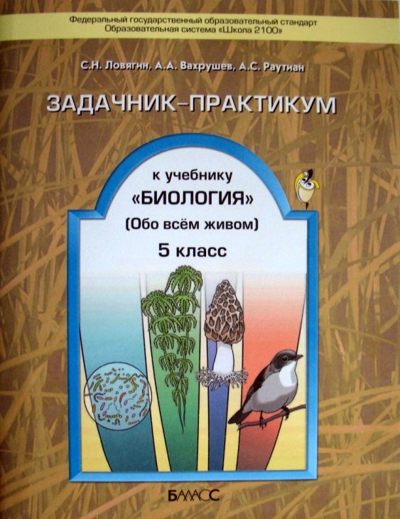 Гдз умк школа 2100 баласс биология обо всем живом 5 класс учебник ловягин с.н вахрушев а.а раутиан а.с