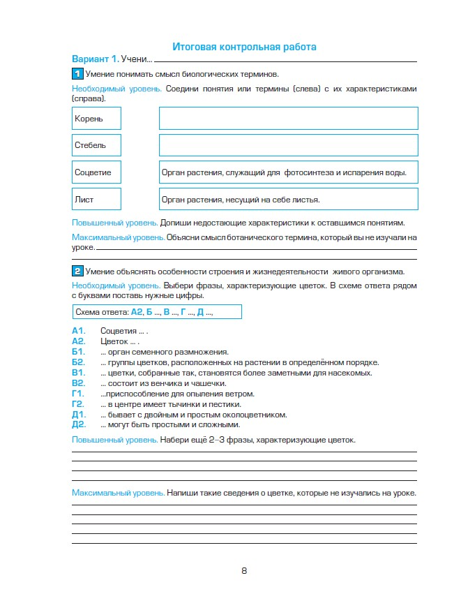 Контрольные работы по русскому языку 2 класс 1 вариант бунеева скачать
