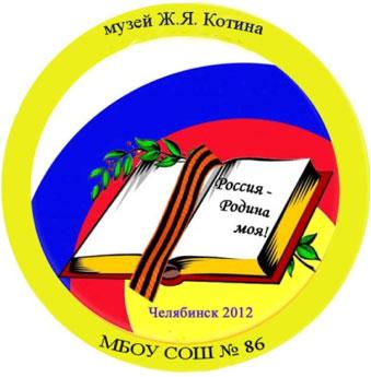 emblema_muzeum
