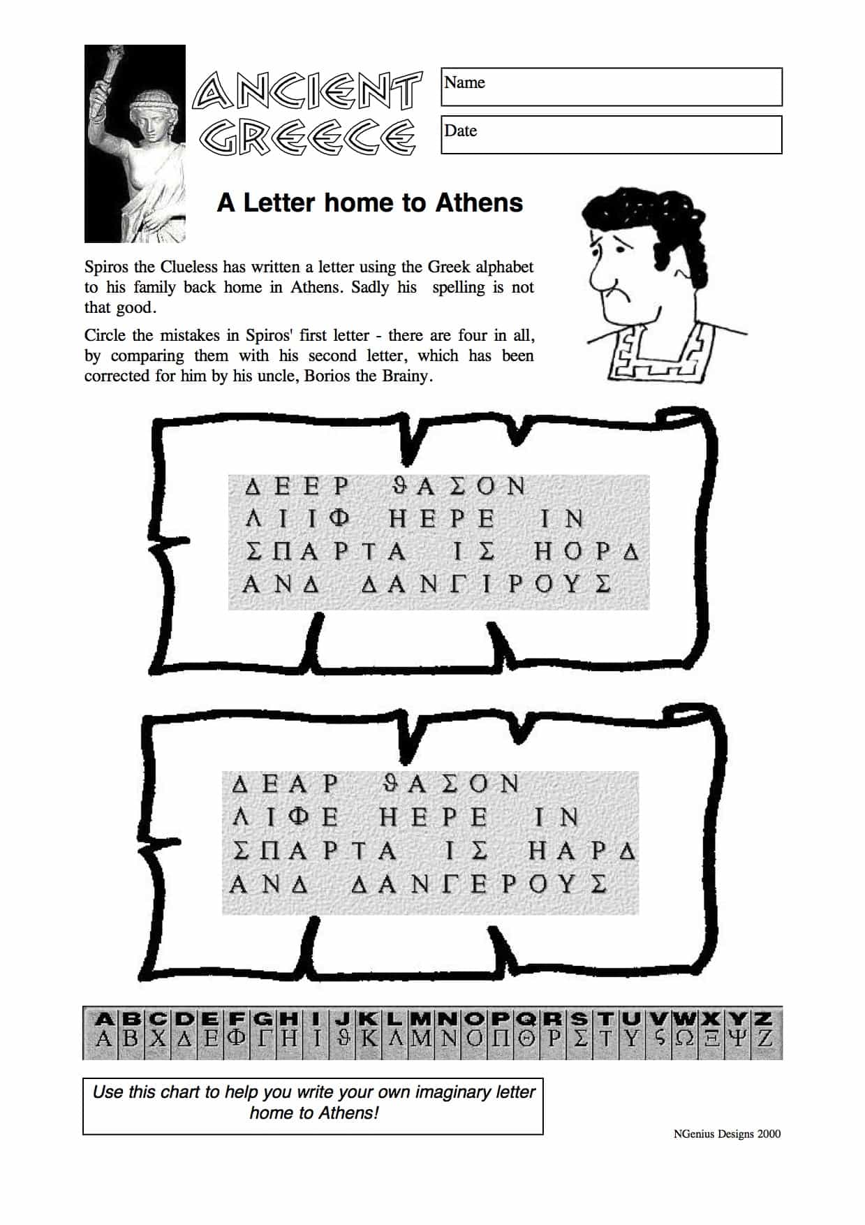 Ancient Greece Alphabet Worksheet