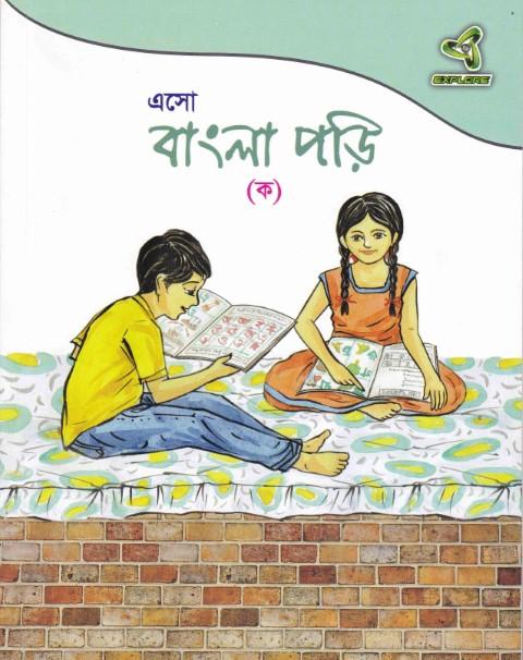 Esho Bangla Pori K