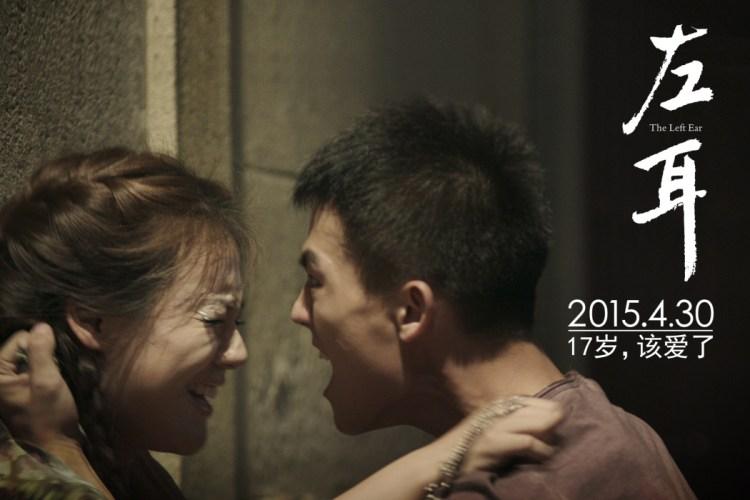 the-left-ear---alec-su---youth-drama---china-2015---european-premiere-04_25649209723_o