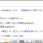 知識を繋ぐウィキペディア