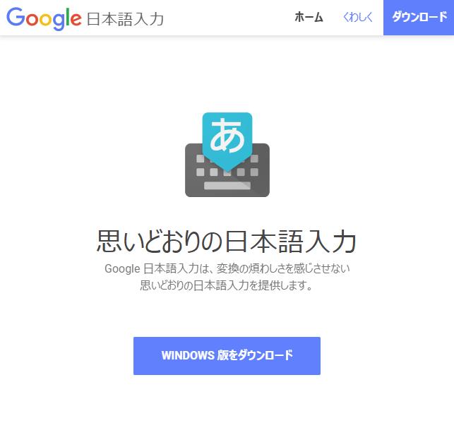 Google日本語入力_image