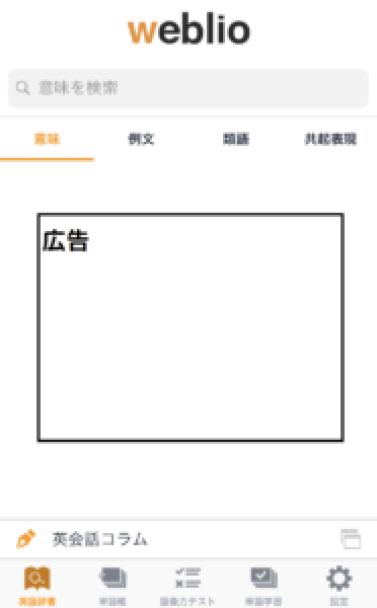 Weblioアプリ_起動