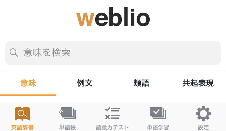 Weblioアプリ_アイキャッチ