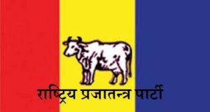 राष्ट्रिय प्रजातन्त्र पार्टी