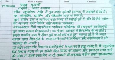भारतीय राष्ट्रपति प्रणव मुखर्जीले पशुपतिनाथको आगन्तुक पुस्तिकामा लेखेको सन्देश