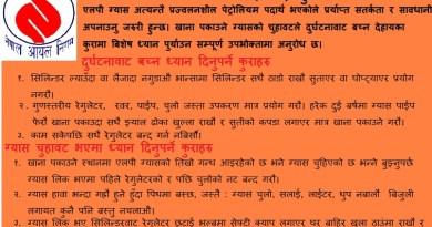उपभोक्ता जनहितका लागि नेपाल आयल निगम लिमिटेड सूचना