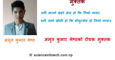 अमृत कुमार श्रेष्ठ