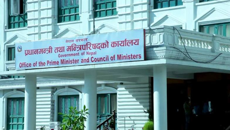 Office of pm Nepal