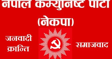 नेपाल कम्युनिष्ट पार्टी (नेकपा)