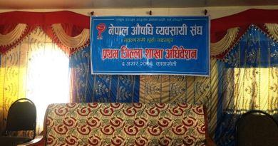 नेपाल औषधि व्यवसायी संघ