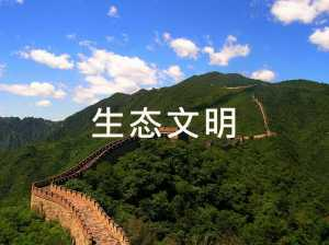 Civilização ecológica: uma estratégia do Partido Comunista Chinês