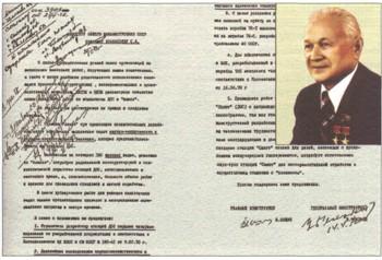 Генеральный конструктор В.Н. Челомей
