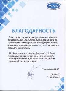 """Благодарность от компании """"Микос"""", г. ЧЕЛЯБИНСК"""
