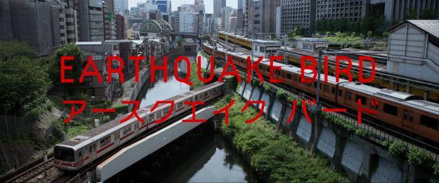 Earthquake Bird title screen