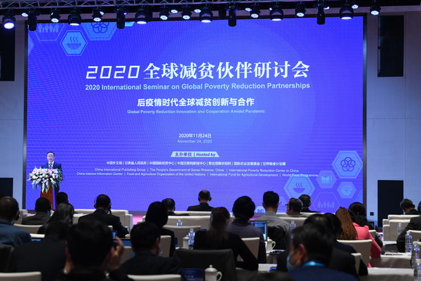 The 2020 International Seminar on Global Poverty Reduction Partnerships was held in Longnan city, Gansu province, China, on Nov. 24.