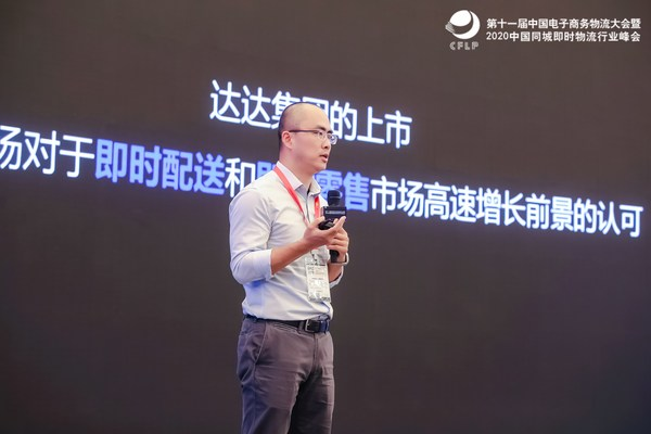 Dada Group's Jun Yang delivered a keynote speech at CFLP's China E-commerce Logistics Conference