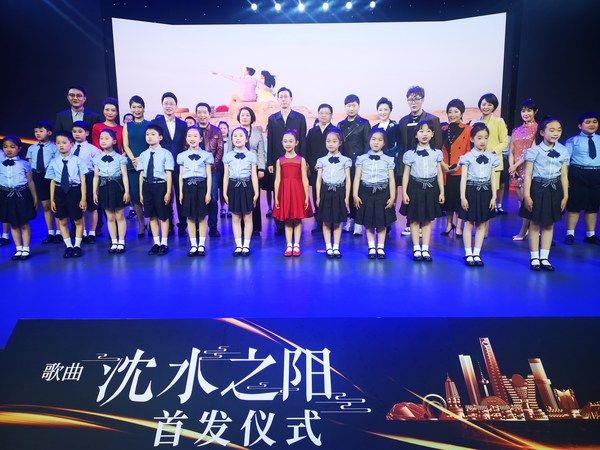The premiere ceremony of Shenyang city promotion song