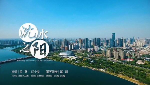 Shenyang city promotion song