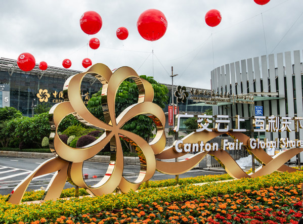 A view of the China Import and Export Fair Complex in Guangzhou, capital of South China's Guangdong province, on June 14, 2020. [Photo/China Daily]