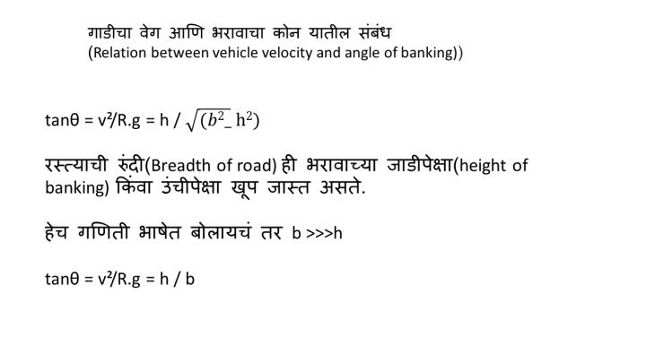 relation_v and theta