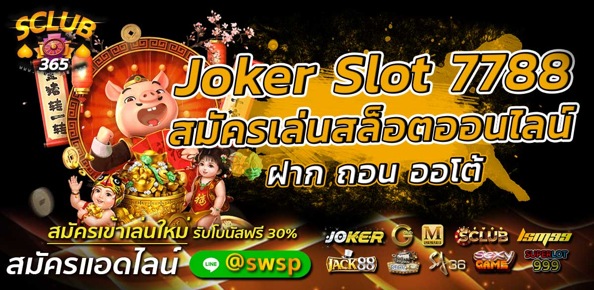 ปก-sclub365-Joker-Slot-7788
