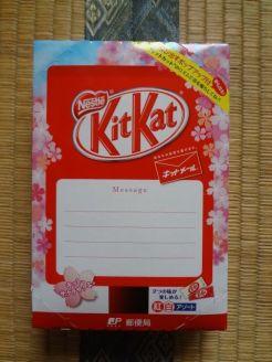2013_Kitkat_hebidoshi_hinten