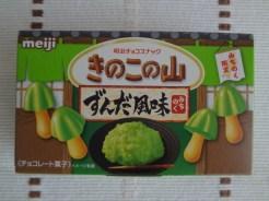2015_Kinokonoyama_hinten