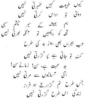 Latest Ghazal sms messages in Urdu and English