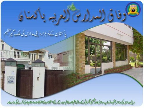 Wifaqul Madaris Al Arabia Multan Pakistan Annual Result 2013
