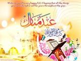 Eid Card pictures