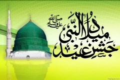 Latest Wallpaper, 12 Rabi Ul Awal Islamic