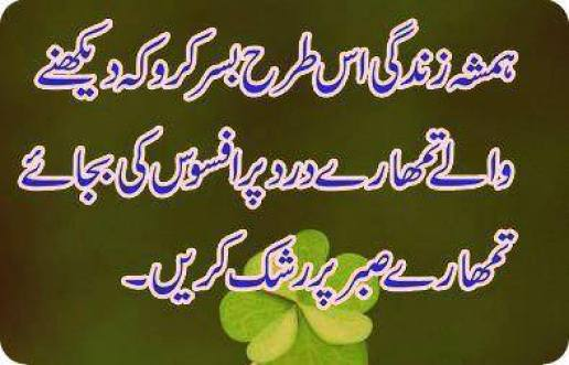 Latest Islamic Urdu - English SMS Messages Collection 2020