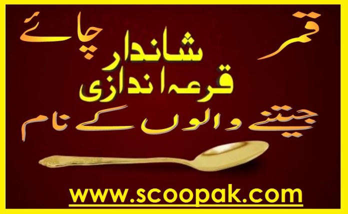 Winners List Qamar Tea Gold Spoon Scheme 2020