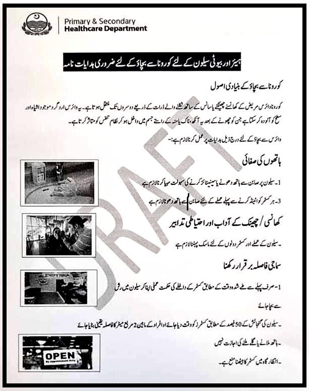 Hair Cutting information in urdu to Stop COVID-19