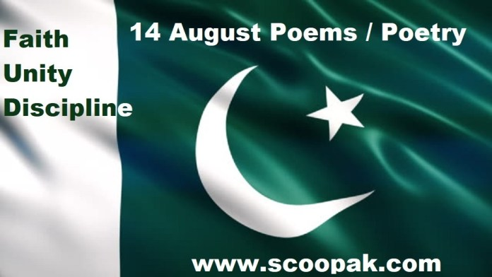 14 August Poems & Poetry 2020