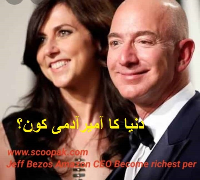 Jeff Bezos crossed $200 billion, become first person in the world