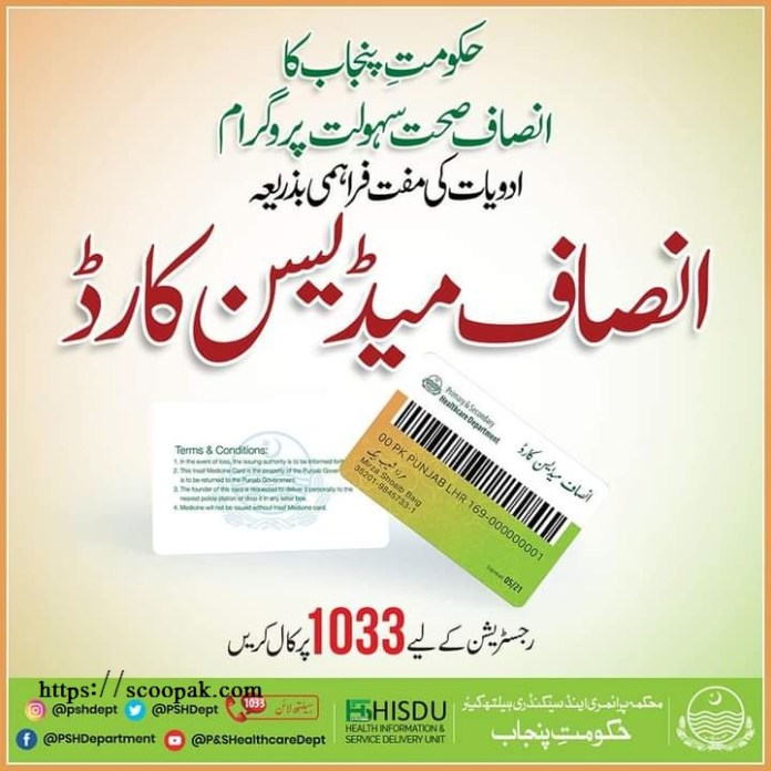 Sehat Insaf Card Inauguration Pakistan