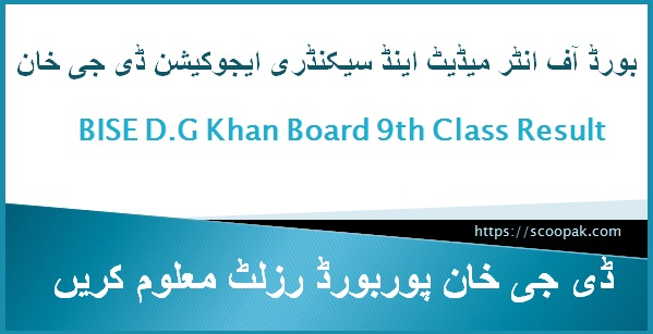 BISE DG Khan Board 9th Class Result 2020