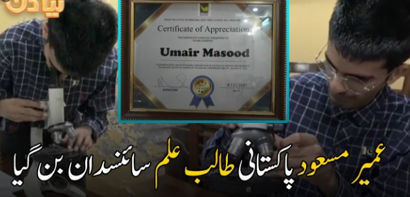 Umair Masood Scientist Biography, Age, Nationality