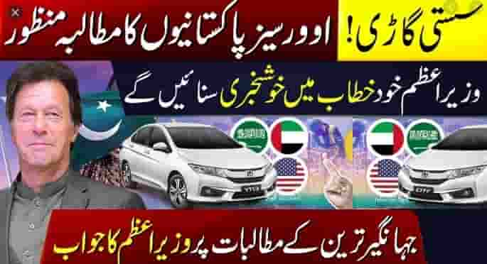 Roshan Digital Apni Car Scheme 2021 for Pakistani Overseas