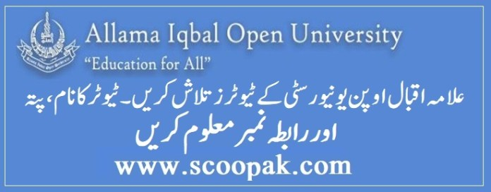 Check AIOU Tutors 2021 Find Names, Address & Phone Number For Contact