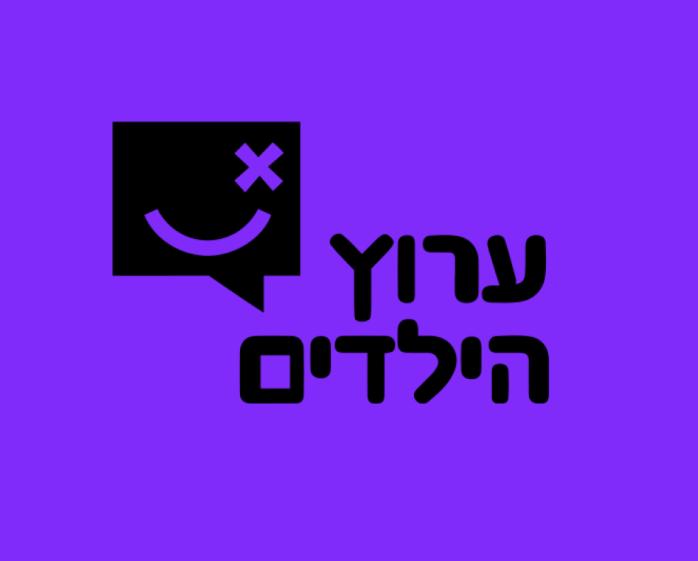 ערוץ הילדים - לוגו נוכחי