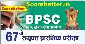 BPSC 67th Notification 2021, Exam Date, Selection Process